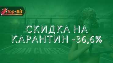 СКИДКА НА КАРАНТИН -36,6