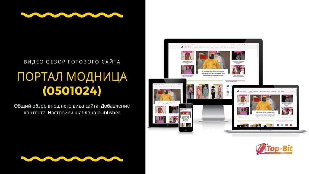 Видео обзор портала Модница