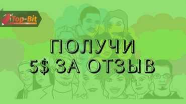 ПОЛУЧИ 5$ ЗА ОТЗЫВ