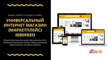 Готовый Универсальный интернет магазин маркеплейс для дропшиппинга