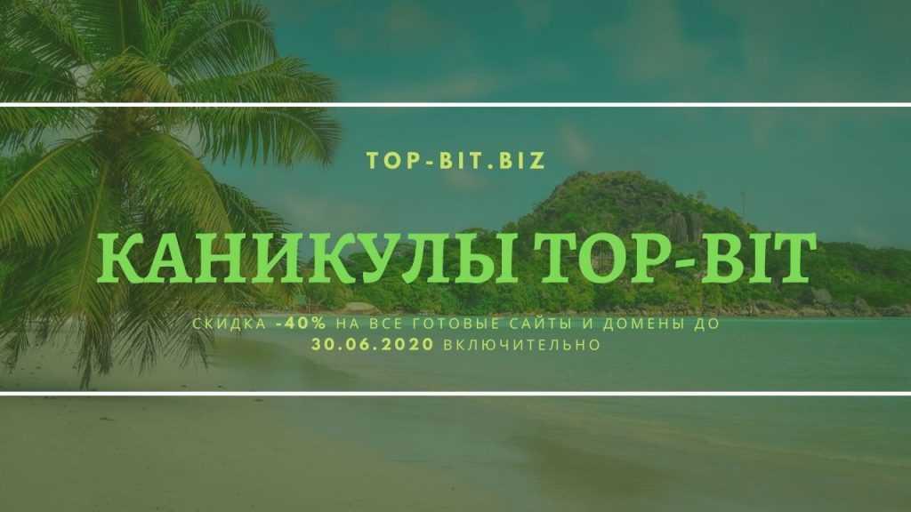 КАНИКУЛЫ TOP-BIT