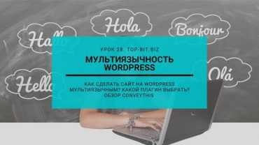 Мультиязычный сайт на wordpress