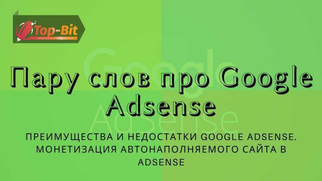 Пару слов про Google Adsense