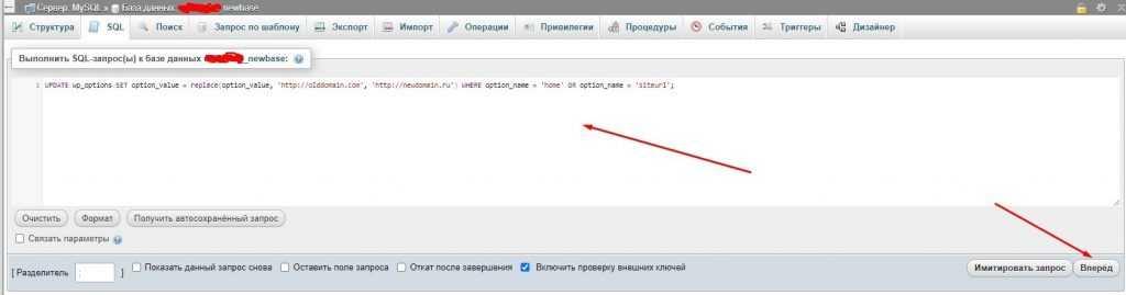 прописываем SQL запросы