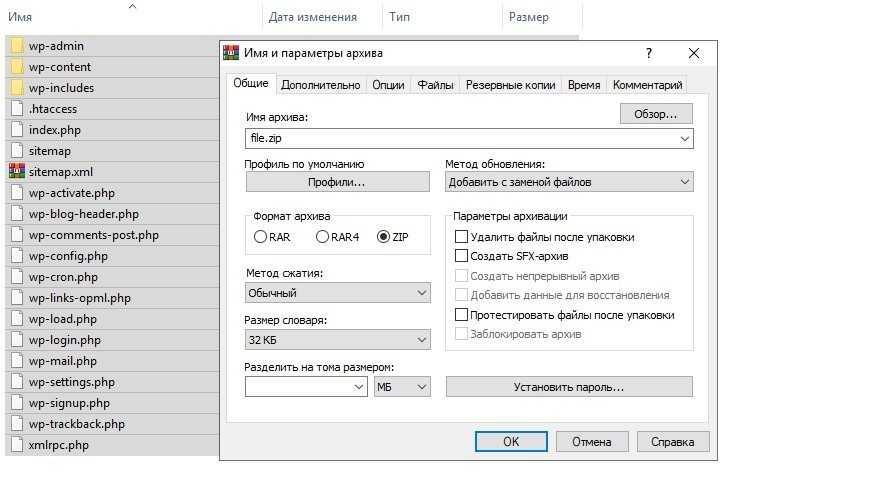 запаковка файловой системы сайта