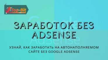 заработок без Adsense