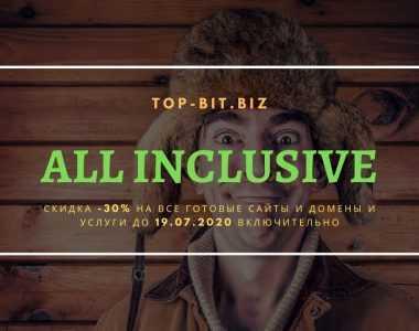 All Inclusive -30% на все