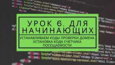 Установка кодов счетчика посещаемости и проверки на сайта