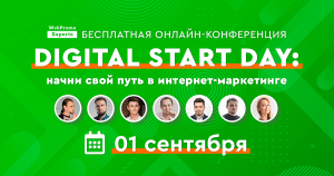 DIGITAL START DAY