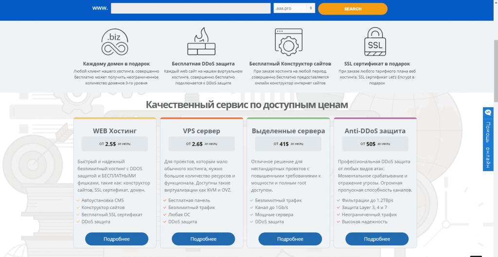 ПАРТНЕР Prohoster TOP-BIT