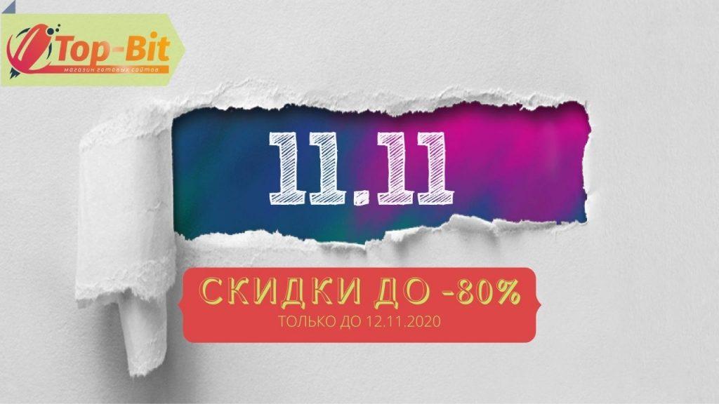 Распродажа 11.11.2020