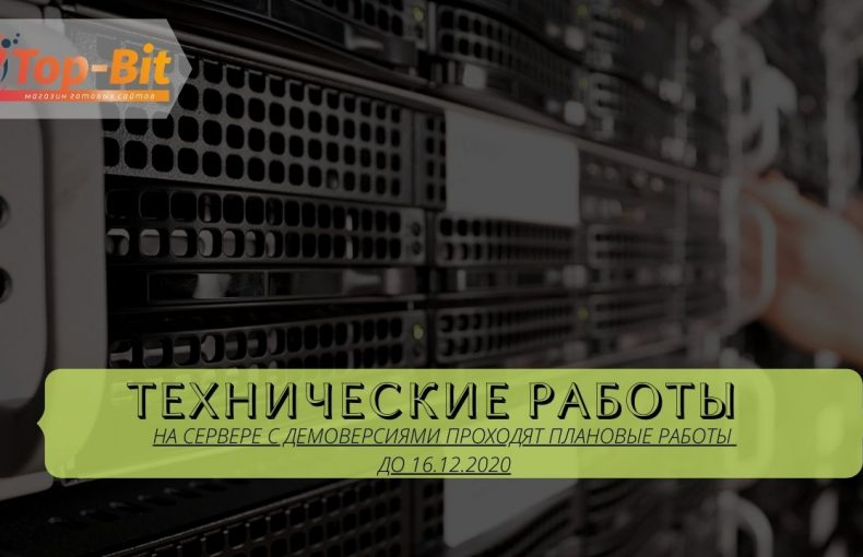 Плановые работы на сервере с демоверсиями