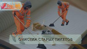 Очистка тикетов