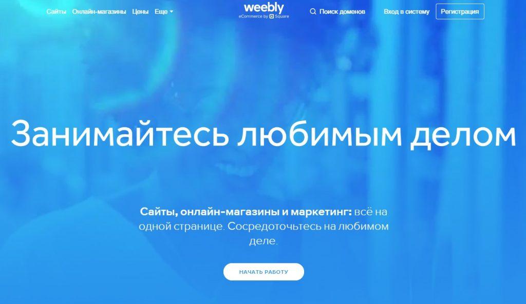 Конструктор weebly