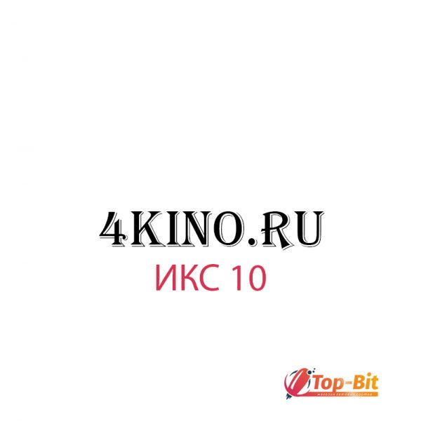 купить домен 4kino.ru