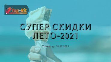 СУПЕР СКИДКИ 2021